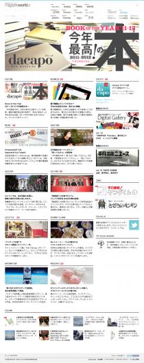 dacapo.magazineworld.jp