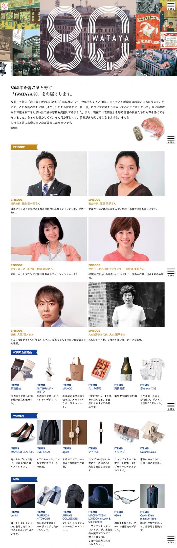iwataya-80.jp-