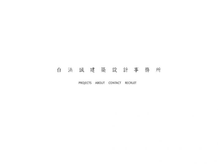 Makoto Shirahama & Associates 白浜誠建築設計事務所